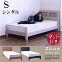 ベッド ベット シングルベッド マットレス付き マットレスセット ボンネルコイルマットレス+ベッドフレーム すのこベッド 宮付き コンセント付き シンプル モダン 木製 送料無料