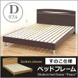 ベッド ベット ダブルベッド フレーム すのこベッド シンプル 北欧 モダン 木製 2色展開 送料無料