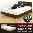 セミダブルベッド マットレス付き ベッド ベット すのこベッド シンプル 北欧 ナチュラル モダン スタイリッシュ 木製 2色展開 送料無料
