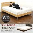 ワイドダブルベッド マットレス付き ベッド ベット すのこベッド シンプル 北欧 ナチュラル モダン スタイリッシュ 木製 2色展開 送料無料