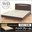 ベッド ベット ワイドダブルベッド フレーム すのこベッド シンプル 北欧 モダン 木製 2色展開 送料無料