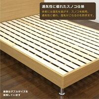 ベッドベットワイドダブルベッドフレームすのこベッドシンプル北欧モダン木製2色展開送料無料