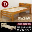 数量限定 ベッド ベット ダブルベッド フレームのみ すのこベッド ライト付き 宮付き コンセント付き シンプル おしゃれ 北欧 モダン ナチュラル パイン材 木製 2色対応 送料無料
