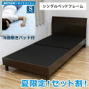 数量限定 ベッド ベット シングル シングルベッド ひんやり敷きパッドと当店人気商品のベッドがセットとなって登場です 夏限定のお得なセットとなっています