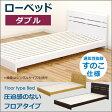 ダブルベッド ベッド ベット すのこベッド ベッドフレーム フレームのみ フロアベッド ローベッド シンプル モダン 北欧スタイル 木製 送料無料