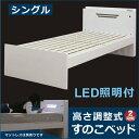 シングルベッド フレーム すのこ 宮付き コンセント付き LEDライト付き 2段階高さ調節 北欧 シンプル モダン 木製 楽天 通販 送料無料