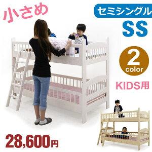 シングル ミニチュア セパレート 子供部屋 シンプル