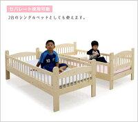 二段ベッド2段ベッドベットセミシングルスリムミニチュアロータイプ本体セパレート可能すのこベッドはしご付き子供部屋キッズ家具シンプルナチュラルモダン北欧カントリー調パイン材木製送料無料