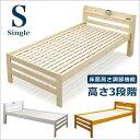 ベッド シングルベッド シングル フレームのみ 下収納 すのこベッド パイン材 無垢材 天然木 コンセント付き 棚付き 宮付き 照明付き 高さ調節機能付き おしゃれ カントリー調 モダン 選べる3色