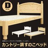 数量限定 カントリー調 ダブルベッド ベッド ベット フレーム すのこベッド シンプル 北欧 木製 パイン材 無垢 送料無料