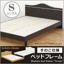 ベッド ベット シングルベッド フレームのみ すのこベッド シンプル 北欧 モダン ナチュラル ブラウン 木製 一人暮らし 子供部屋 新生活 新入学 送料無料