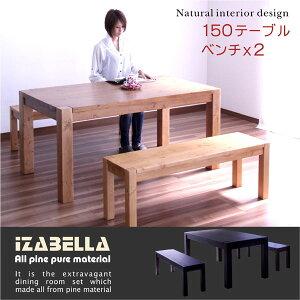 数量限定 ダイニングセット ダイニングテーブルセット 3点セット 4人掛け 4人用 ベンチタイプ 食卓セット 北欧 モダン 2色対応・・・