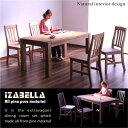 数量限定 ダイニングセット ダイニングテーブルセット 5点セット 4人掛け 4人用 食卓セット 北欧 モダン 2色対応 木製 パイン材 無垢 送料無料