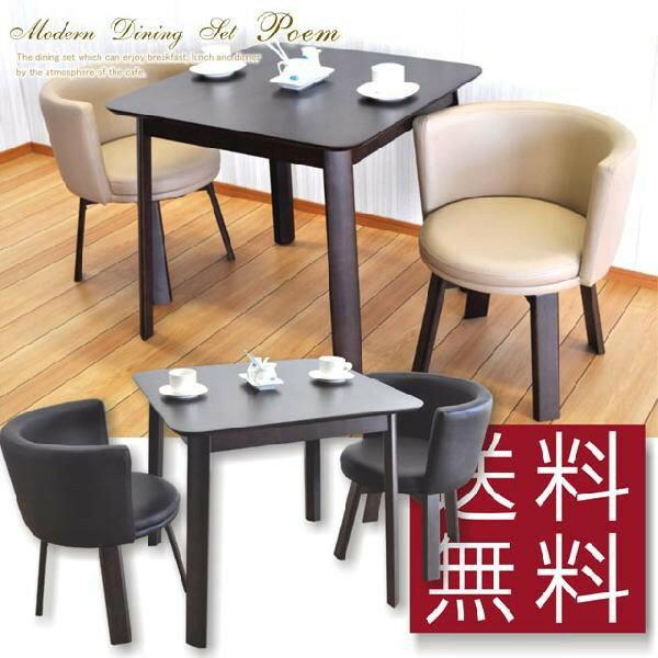 カフェ風 ダイニング3点セット ダイニングテーブルセット ダイニングセット 2人掛け 2人…...:rick-store:10001225