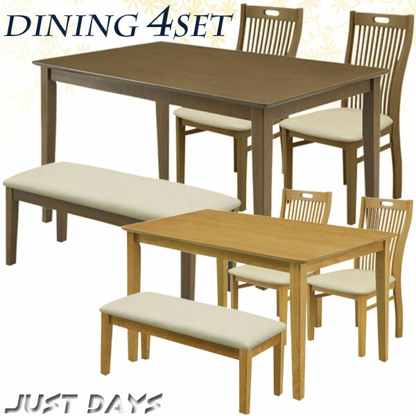 ダイニングセット ダイニングテーブルセット 4点セット 4人掛け 長方形 角 120テーブル 120×75 ダイニングベンチ ハイバックチェア シンプル 北欧 ナチュラル モダン コンパクト 木製 送料無料