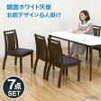ダイニングテーブルセット ダイニングセット 7点セット 6人掛け 170テーブル 鏡面 ホワイト 白 シンプル スタイリッシュ 北欧 モダン コンパクト 木製 無垢 送料無料