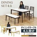 数量限定 ダイニングテーブルセット ダイニングセット 4点セット 4人掛け ベンチ付き 鏡面 ホワイト 北欧 シンプル モダン 木製 2色対応 送料無料