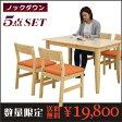 ダイニングテーブルセット 5点 4人掛け 120×80 120テーブル 長方形 角テーブル ノックダウン シンプル 北欧 ナチュラル モダン 木製 無垢 送料無料