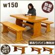 ダイニングテーブルセット ダイニングセット ベンチ 無垢 3点セット 4人掛け 180 大判 食卓セット 北欧 モダン カントリー調 木製 パイン材 送料無料
