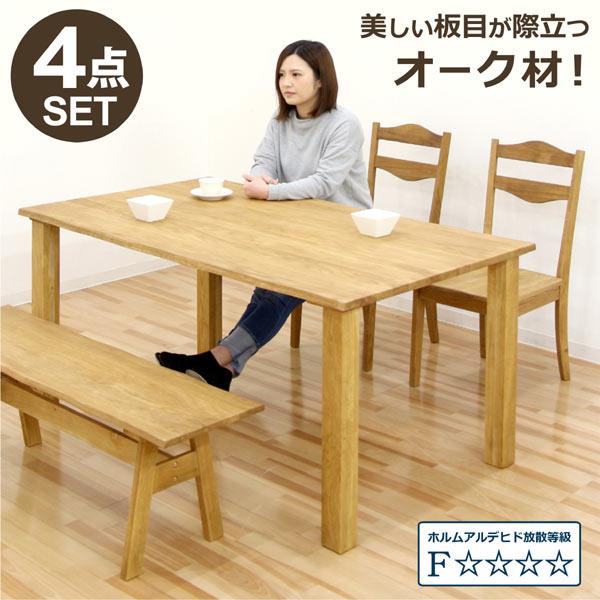 ダイニングテーブルセット ダイニングセット ベンチ 無垢材 4点 4人掛け 150×90 …...:rick-store:10001228