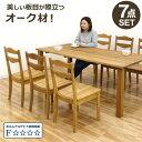 ダイニングテーブルセット ダイニングセット 無垢材 7点 6人掛け 180×90 北欧 シンプル モダン 木製 送料無料 05P03Dec16