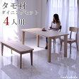ダイニングセット ダイニングテーブルセット 4点セット 4人掛け ベンチ付き 食卓セット シンプル ナチュラル 木製 タモ材 無垢 高級 送料無料