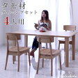 ダイニングセット ダイニングテーブルセット 5点セット 4人掛け 食卓セット シンプル ナチュラル 木製 タモ材 無垢 高級 送料無料