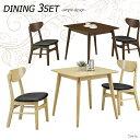 ダイニングセット ダイニングテーブル ダイニングチェア カフェ 店 おしゃれ 食卓3点セット 新生活 二人暮らし 背もたれ 座面 合成皮革