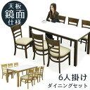 数量限定 ダイニングテーブルセット ダイニングセット 7点セット 6人掛け 165テーブル 165×80 鏡面 ホワイト 白 シンプル 北欧 モダン 木製 選べる2色 ナチュラル ブラウン 送料無料