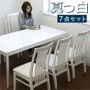 ホワイト 鏡面 ツヤ 光沢 ダイニングテーブルセット ダイニングテーブル ダイニングチェア 7点セット 6人掛け ダイニング7点セット 幅165cm 165幅 ...