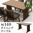 和風 テーブル ダイニングテーブル 単体 テーブル幅140 無垢材 天然木 なぐり加工 長方形 和モダン 木製 ブラウン 食卓テーブル 送料無料