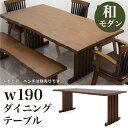和風 テーブル ダイニングテーブル 単体 テーブル幅190 無垢材 天然木 なぐり加工 長方形 和モダン 大判 大きい 木製 ブラウン 食卓テーブル 送料無料