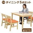 パイン無垢材 ダイニングテーブルセット ダイニングセット ダイニングテーブル 4人掛け 5点セット 120x75 長方形 角型 ファブリック 無..