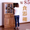 食器棚 幅85cm キッチンボード ダイニングボード キッチン収納 引き戸 省スペース 木製 完成品 送料無料