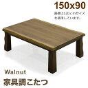 長方形 こたつ テーブル こたつテーブル 150×90 150cm ローテーブル リビングテーブル