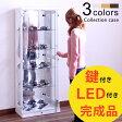 数量限定 コレクションボード コレクションケース キュリオケース ガラスケース 幅62cm 高さ160cm リビング収納 LEDダウンライト付き 鍵付き 3色対応 完成品 送料無料
