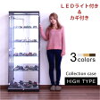 数量限定 コレクションボード コレクションケース キュリオケース ガラスケース 幅62cm 高さ160cm リビング収納 LEDダウンライト付き 鍵付き 完成品 送料無料