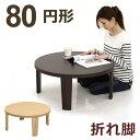 座卓 ちゃぶ台 リビングテーブル センターテーブル 幅80cm 丸型 円形 木製 折れ脚 シンプル モダン 2色対応 完成品 送料無料