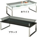センターテーブル リビングテーブル 強化ガラス使用 幅105cm シンプル スタイリッシュ 2色対応 送料無料