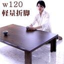 座卓 ちゃぶ台 テーブル ローテーブル 幅120cm 軽量 折りたたみ 折れ脚 省スペース 木製 完成品 送料無料