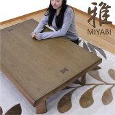 座卓 ちゃぶ台 リビングテーブル センターテーブル 折脚 象嵌細工入り 和風 幅120cm 木製 完成品 送料無料 05P03Dec16