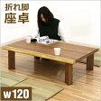 座卓 テーブル 折りたたみ 折れ脚 ローテーブル 120 120×80 木製 ウォールナット 和風 モダン 楽天 通販 送料無料
