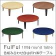 座卓 ちゃぶ台 テーブル ローテブル 幅100cm 丸 円卓 折りたたみ 折れ脚 シンプル 和風 モダン 木製 ウォールナット材 タモ材 無垢 完成品 送料無料