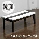 座卓 リビングテーブル センターテーブル ちゃぶ台 幅105cm 鏡面ホワイト 木目 木製 完成品