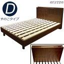 ダブルベッド ベッド ダブル フレームのみ フレーム単体 すのこ スノコ すのこタイプ コンセント ライト ウォールナット 送料無料