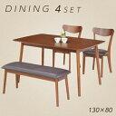 ダイニングテーブルセット 4人掛け ダイニングセット 4点セット ブラウン ベンチ テーブル幅130cm 130幅 テーブル 座面 合成皮革 ウォールナット モダン おしゃれ シンプル 食卓テーブルセット 木製 長方形 楽天 通販 送料無料