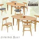 チェアはファブリックと板座の2タイプ ダイニングセット ダイニングテーブルセット 楕円 5点 180 180×100 4人 ダイニングテーブル x1 チェア x4 モダン 木製 送料無料