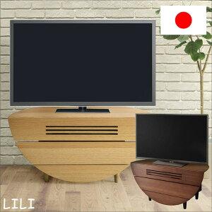 半円 テレビ台 コーナー ローボード テレビボード 幅9
