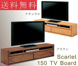 テレビ台 テレビボード 幅150cm【SCARLET】日本製 完
