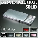 ギルドデザイン ジュラルミン削り出し名刺入れ SOLID ソリッド カードケース 高級アルミ名刺入れ 日本製 ギルドデザイン
